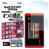 ASDEC アスデック Speed Wi-Fi NEXT WX05 フィルム AFP画面保護フィルム2 ・指紋防止 防指紋・キズ防止・気泡消失・防汚・光沢 グレア・日本製 AHG-WX05 (WX05 / 光沢フィルム)