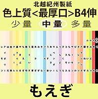 北越紀州色上質B4Y伸(272mm×393mm)<最厚口>[もえぎ](200枚)