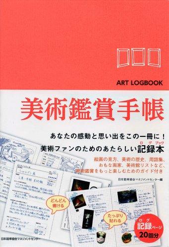 美術鑑賞手帳