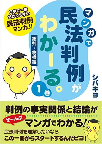 mangademinpohanreigawakaru ikkan suosoku bukken hen manga de minpo hanrei ga waka-ru (Japanese Edition)