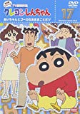 クレヨンしんちゃん TV版傑作選 第8期シリーズ 17[DVD]