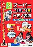 スーパーコロコロドミノ装置Kids工作BOOK