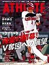広島アスリートマガジン2020年7月号