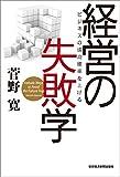経営の失敗学 (日本経済新聞出版)