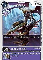 デジモンカードゲーム BT4-084 ネオデビモン (C コモン) ブースター グレイトレジェンド (BT-04)