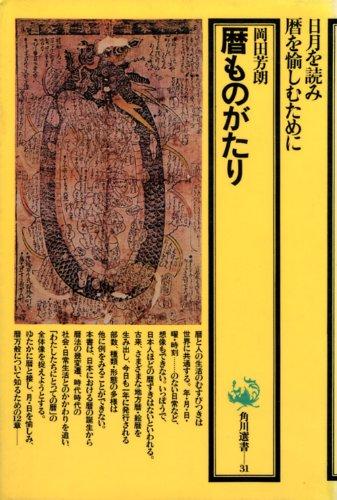 暦ものがたり (角川選書 31)