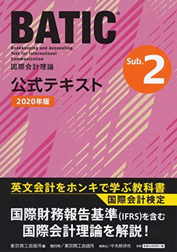 国際会計検定BATIC Subject2公式テキスト: 国際会計理論