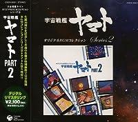 Uchusenkan Yamato Pt. 2 by Uchusenkan Yamato Pt. 2 (2005-05-18)