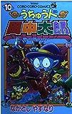 うちゅう人田中太郎 (10) (てんとう虫コミックス―てんとう虫コロコロコミックス)