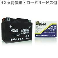 マキシマバッテリー MTX4L-BS シールド式 ロードサービス付き バイク用 4L-BS ジョーカー50 ジョーカー90 タクト ジャイロX ジャイロUP 4L-BS