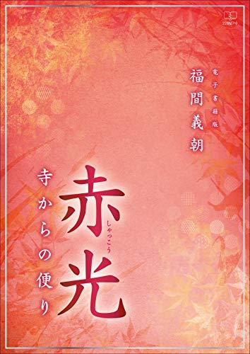 赤光 : 寺からの便り【電子書籍版】(22世紀アート)