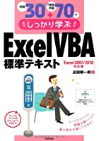 例題30+演習問題70でしっかり学ぶ ExcelVBA標準テキスト Excel2007/2010対応版