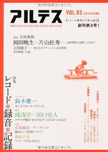 アルテス Vol.03