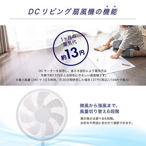 シロカDCリビング扇風機SF-L251[立ったまま操作可能/電気代1日1円未満の省エネ設計/柔らかな自然風/切タイマー]