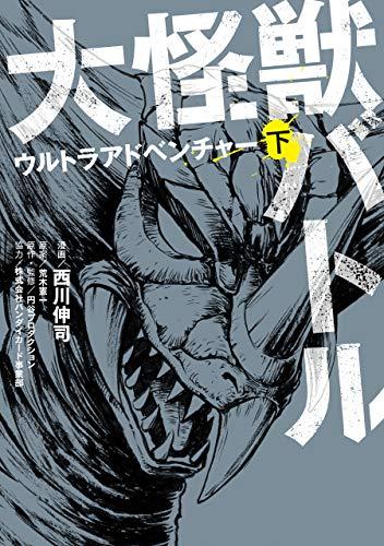 大怪獣バトル ウルトラアドベンチャー 下 (カドカワデジタルコミックス)