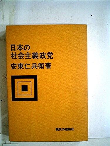 日本の社会主義政党 (1974年) (現代の理論叢書)の詳細を見る