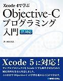 Xcode 4で学ぶ Objective-C プログラミング入門