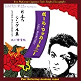 Paul McCartney Japanese 7inch Singles Discography NEW EDITION: Paul McCartney Japanese 7inch Singles Discography NEW EDITION (Nekorock Records) (Japanese Edition)