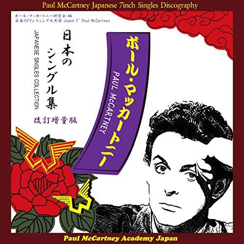 改訂増量版 ポール・マッカートニー 日本の7インチシングル大全 Japan 7'' Paul McCartney NEW EDITION: ポール・マッカートニー日本盤シングルディスコグラフィー (Nekorock Records)