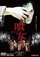 喰女‐クイメ‐ 特別版 [DVD]
