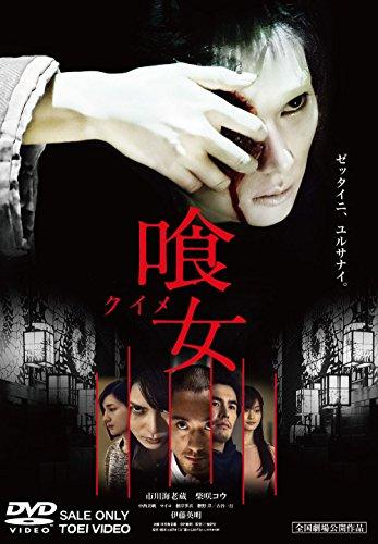 【第18位】東映ビデオ『喰女 -クイメ- 特別版』