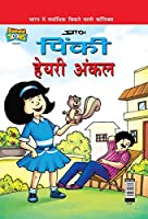 Pinki Hairy Uncle (Hindi)