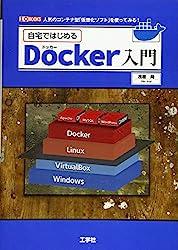 自宅ではじめるDocker入門