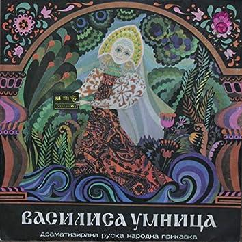 Василиса умница - руска народна приказка