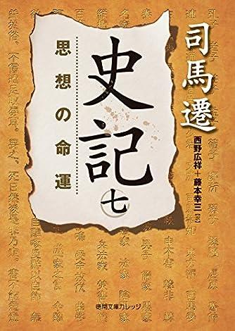史記 七: 思想の命運 (徳間文庫カレッジ)