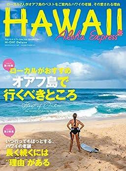 [アロハエクスプレス編集部]のアロハエクスプレス No.153 [雑誌] AlohaExpress(アロハエクスプレス)