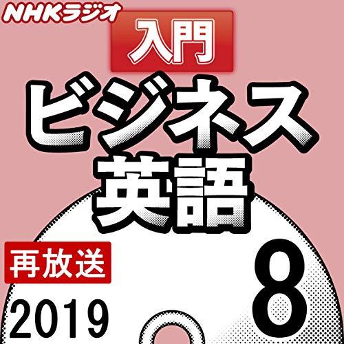 『NHK 入門ビジネス英語 2019年8月号』のカバーアート