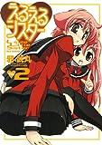 える・えるシスター 2 (IDコミックス REXコミックス)