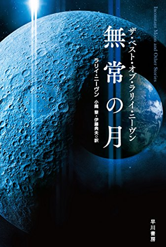 無常の月 ザ・ベスト・オブ・ラリイ・ニーヴン (ハヤカワ文庫SF) Kindle版