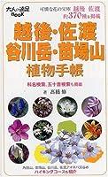 越後・佐渡・谷川岳・苗場山植物手帳 (大人の遠足BOOK)
