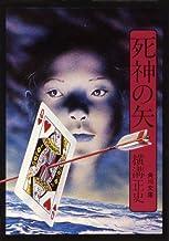 表紙: 死神の矢 「金田一耕助」シリーズ (角川文庫) | 横溝 正史