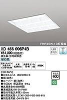 XD466006P4B オーデリック LEDベースライト(LED光源ユニット別梱)(調光器・信号線別売)