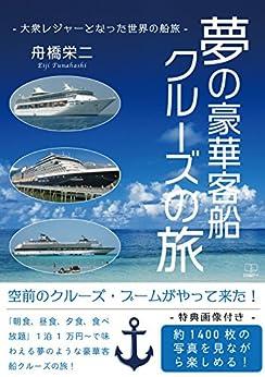 [舟橋 栄二]の夢の豪華客船クルーズの旅: 大衆レジャーとなった世界の船旅 (22世紀アート)