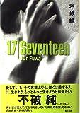 17―Seventeen