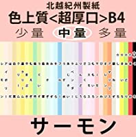 北越紀州色上質B4横目<超厚口>(中量)[サーモン](200枚)