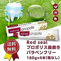 送料無料red seal レッドシール プロポリス 歯磨き粉160gx4本 RED SEAL Propolis Toothpaste