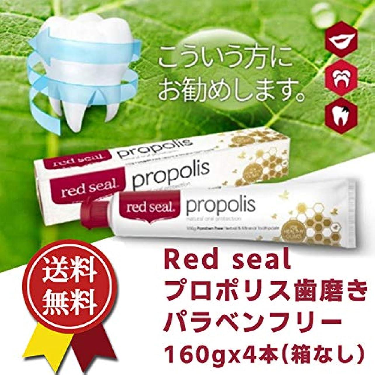 バックアップ忘れっぽいストリップ★送料無料★red seal レッドシール プロポリス 歯磨き粉160gx4本 RED SEAL Propolis Toothpaste