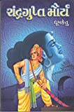 Chandragupta Maurya (Gujarati Edition)