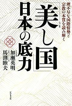 [加瀬英明, 馬渕睦夫]の「美し国」日本の底力