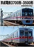 鉄道車両形式集7「京成電鉄3700 形•3500 形」 [DVD]
