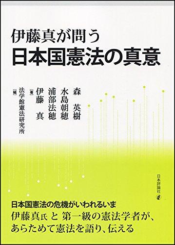 伊藤真が問う 日本国憲法の真意の詳細を見る