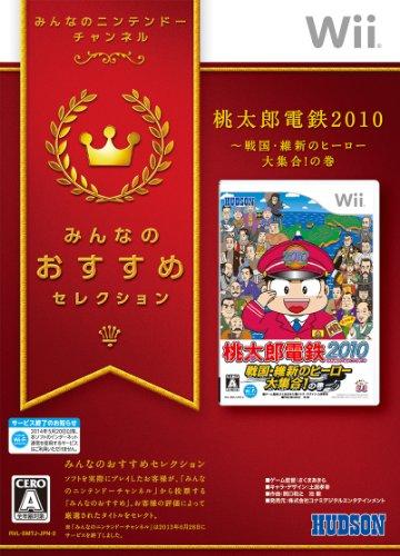 みんなのおすすめセレクション桃太郎電鉄2010戦国・維新のヒーロー大集合!の巻-Wii