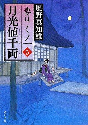 月光値千両  妻は、くノ一 5 (角川文庫)