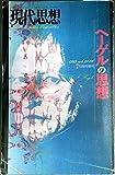現代思想 1993年 7月臨時増刊 総特集=ヘーゲル