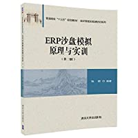 """ERP sand table simulation principles and training (second edition) (general colleges and universities """"thirteen"""" planning materials and economic management experimental textbook series)"""