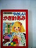やさしいかぎ針あみ (1978年) (ユアコースシリーズ)